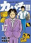 カバチ!!!-カバチタレ!3- 第17巻