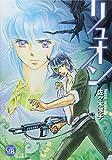 リュオン (幻冬舎コミックス漫画文庫 さ 2-1)