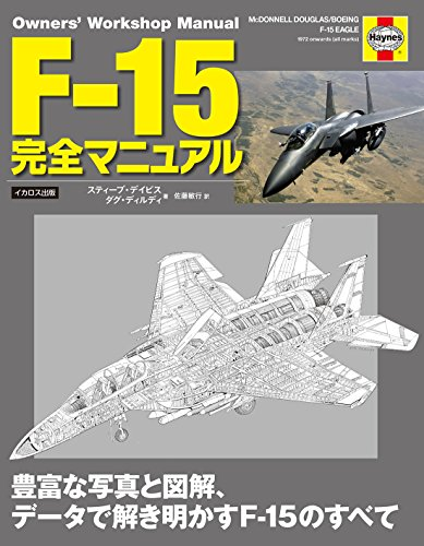 F-15 完全マニュアル (Owners' Workshop Manual)
