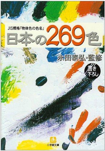 日本の269色―JIS規格「物体色の色名」 (小学館文庫)の詳細を見る