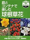 庭とコンテナで楽しむ 球根草花 (NHK出版実用セレクション)