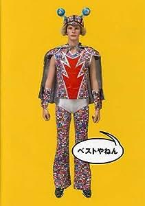 ベストやねん (ライブDVD付)                                                                                                                                                                                                                                                                CD+DVD                                                                                                                                     曲目リスト