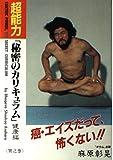超能力「秘密のカリキュラム」 (健康編)