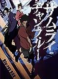 サムライチャンプルー BOX[Blu-ray/ブルーレイ]