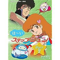 想い出のアニメライブラリー 第21集 はーいステップジュン DVD-BOX  デジタルリマスター版 Part2