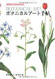 ボタニカルアート手帖 (みみずくアートシリーズ)