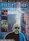 テイルズ・オブ・トゥモロー [DVD]