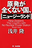 原発が全くない国、ニュージーランド -
