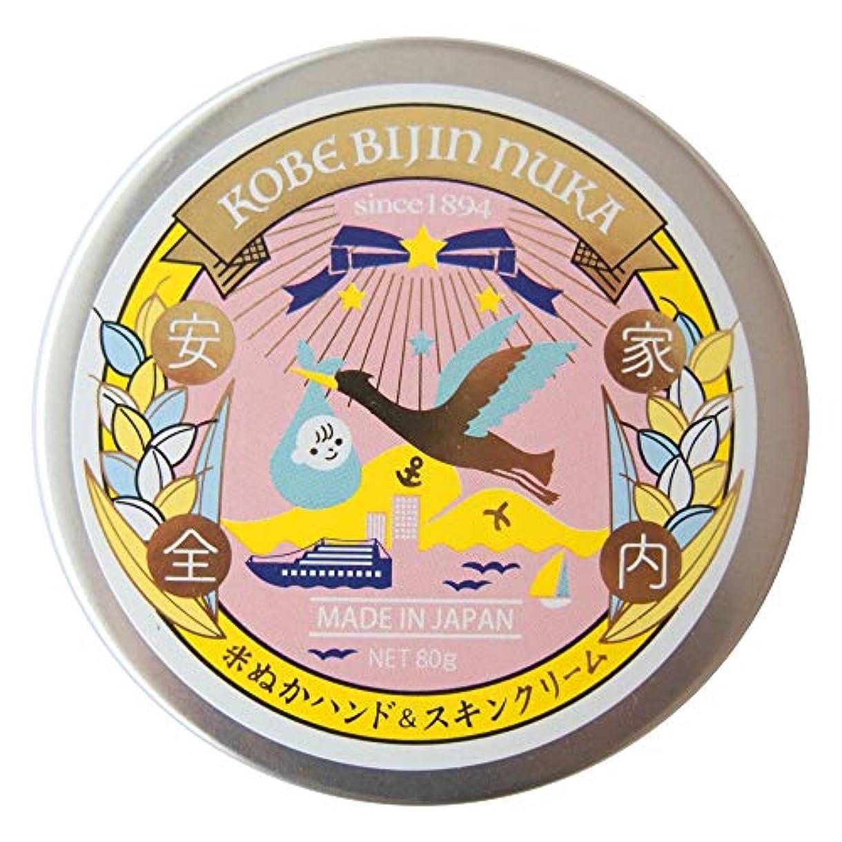 環境やろう下に向けます神戸美人ぬか 米ぬかハンド&スキンクリーム(家内安全)【無香料】 80g