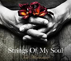 Strings Of My Soul(初回限定盤)(DVD付)