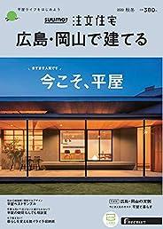 「広島岡山」 SUUMO 注文住宅 広島・岡山で建てる 2020 秋冬号