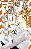 ラブ→マウント (3) (フラワーコミックス)