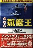 舟メシ競艇王〈'95‐'96〉―舟でメシが食える驚異の競艇周期法