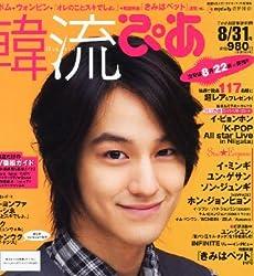 韓流ぴあ 2011年 8/31号