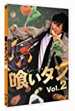 喰いタン Vol.2 [DVD]