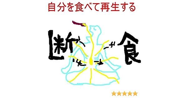 フローラ ファスティング 内 腸
