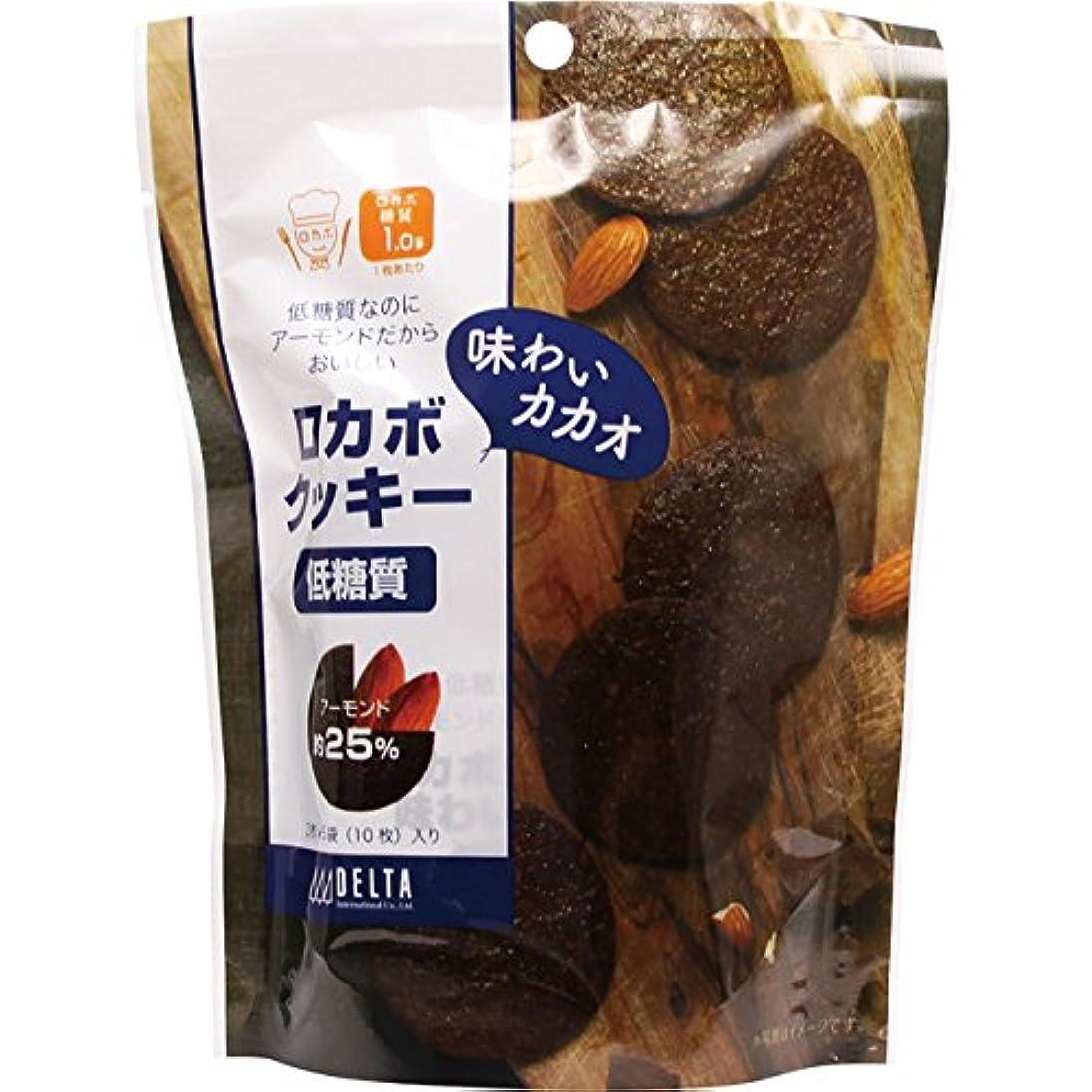 カエル一流郵便番号デルタ 低糖質 ロカボクッキー 味わいカカオ 10枚【5個セット】