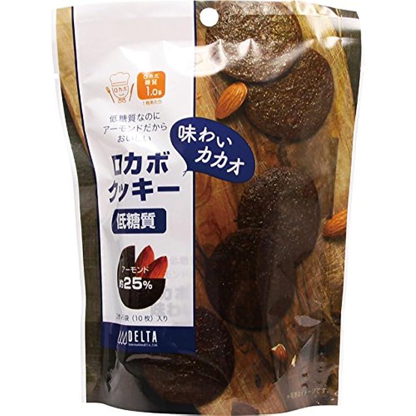 一節くつろぎ処理デルタ 低糖質 ロカボクッキー 味わいカカオ 10枚【5個セット】