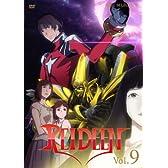 REIDEEN (ライディーン) Vol.9 [DVD]
