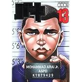 バキ完全版 13 (少年チャンピオン・コミックス)