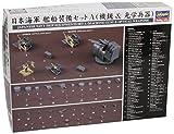ハセガワ 1/350 日本海軍 艦船装備セットA 機銃&光学兵器 プラモデル用パーツ QG18