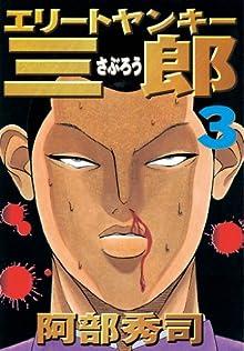 エリートヤンキー三郎(3) (ヤングマガジンコミックス)