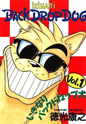 バックドロップ犬1