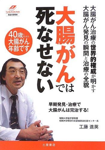 大腸がんでは死なせない―早期発見・治療で大腸がんは完治する! (Tsuchiya Healthy Books―名医の診察室)