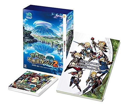『世界樹と不思議のダンジョン2』世界樹の迷宮 10th Anniversary BOX
