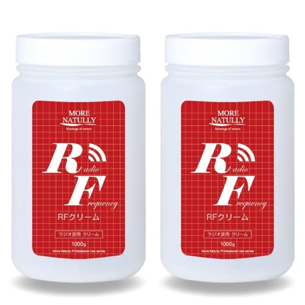 内部感染する提出するモアナチュリー RFクリーム【1000g】×2個セット