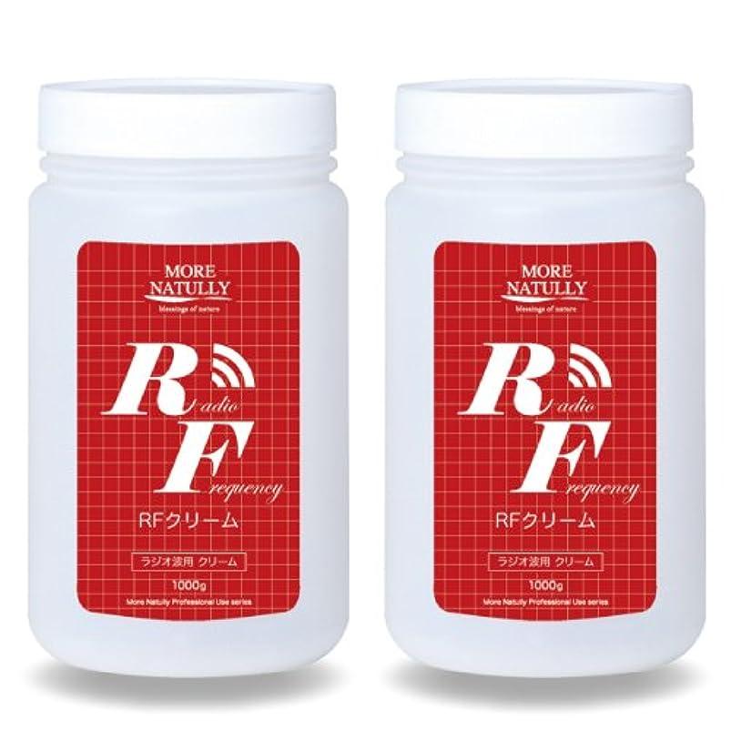 からに変化する処理する自発的モアナチュリー RFクリーム【1000g】×2個セット