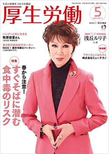 厚生労働 平成29年5月号―生活と政策をつなぐ広報誌「MHLW TOP INTERVIEW 浅丘ルリ子さん(女優)」
