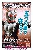 掌動 SHODO 仮面ライダーVS(ヴァーサス)6 スーパー1(スーパー・エレキ・レーダーハンド) 単品 ※箱折りたたみ・中身確認済み
