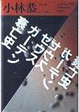 ゼウスガーデン衰亡史 (福武文庫)