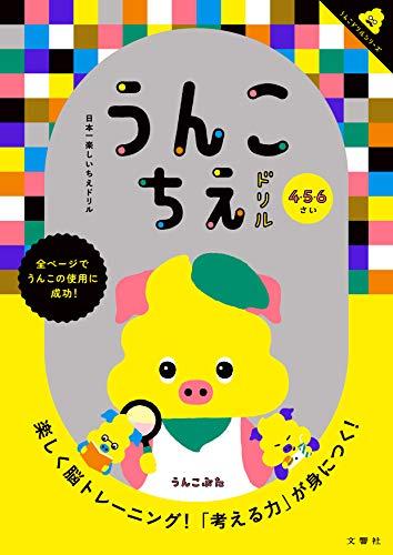 日本一楽しいちえドリル うんこちえドリル (うんこドリルシリーズ)