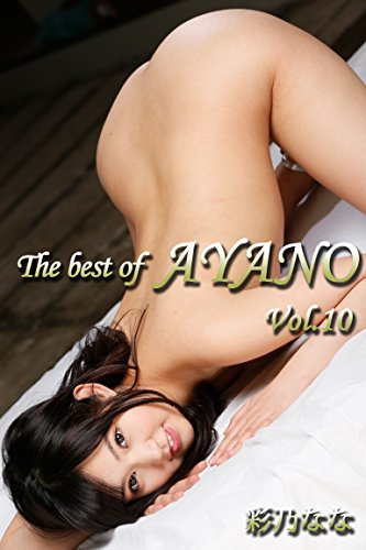 The best of AYANO Vol.10 / 彩乃なな MAX-Aシリーズ thumbnail