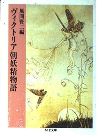 ヴィクトリア朝妖精物語 (ちくま文庫)