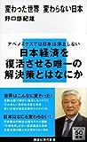 変わった世界 変わらない日本 (講談社現代新書) 画像