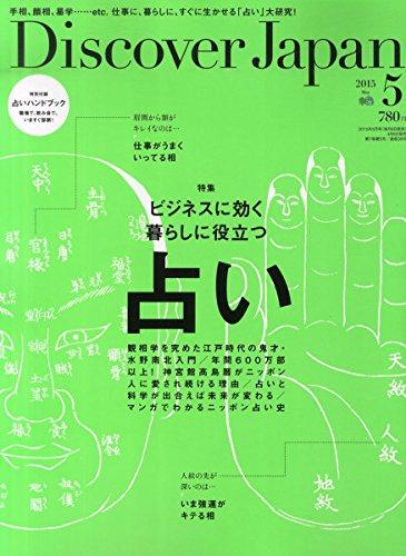 Discover Japan (ディスカバー・ジャパン) 2015年 05月号の詳細を見る