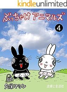 ぶっちゃけアニマルズ4 (週刊女性コミックス)