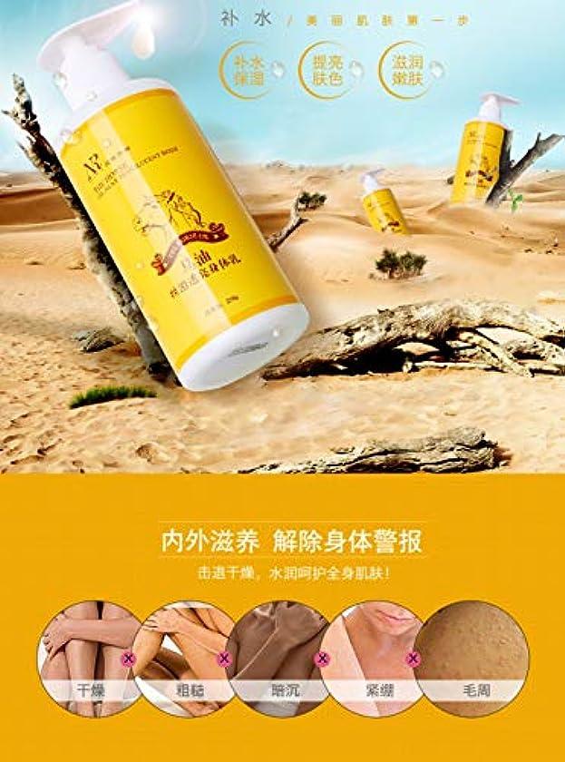 Intercorey Horse Oil栄養補給ボディミルクボディホワイトニングモイスチャライジングヘアウィークリペアチキンスキンエクスフォリエイティングスキンケア