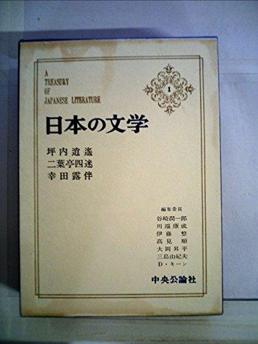 日本の文学〈第1〉坪内逍遙,二葉亭四迷,幸田露伴 (1970年)当世書生気質 浮雲・余が言文一致の由来・他 五重塔・運命・連環記・他