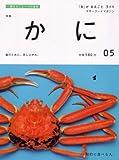 「旬」 がまるごと 2008年 03月号 [雑誌]
