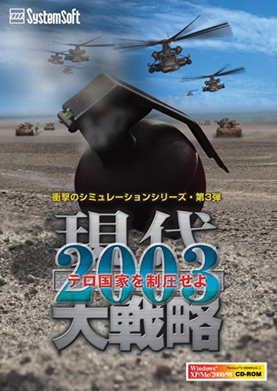 スタウト靴下ブル現代大戦略2003~テロ国家を制圧せよ~ [ダウンロード]