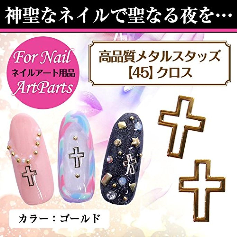 ランプ電極制限高品質 極薄メタルパーツ 【45】 クロス ネイルアート