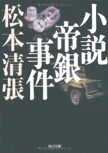 小説帝銀事件 新装版 (角川文庫)