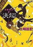 決起! コロヨシ!! 2 (角川文庫)