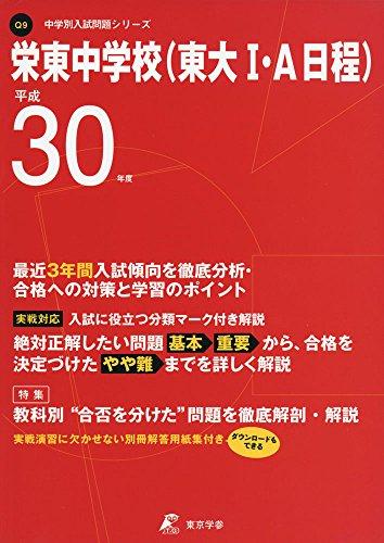 栄東中学校(東大I・A日程) H30年度用 過去3年分収録 (中学別入試問題シリーズQ9)