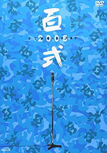 2丁拳銃 百式 2005 [DVD]
