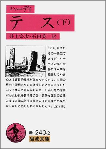 テス 下 (岩波文庫 赤 240-2)